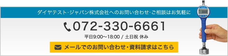 ダイヤテスト・ジャパン株式会社へのお問い合わせ・ご相談はお気軽に