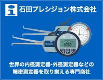 石田プレジション株式会社