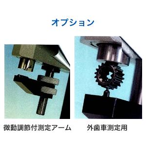 外径測定器<自動求心式> AMG